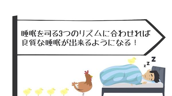 睡眠の質を改善する3つの方法