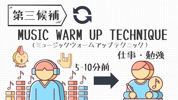 ミュージック・ウォームアップ・テクニック