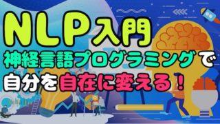 NLP(神経言語プログラミング)