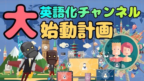 ライフハックアニメーション英語化