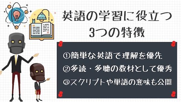英語の学習に役立つ3つの特徴