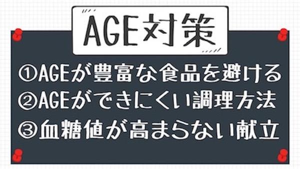 AGE対策