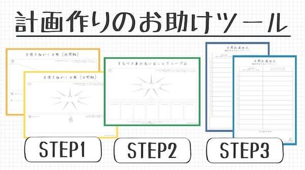スケジュール帳シート