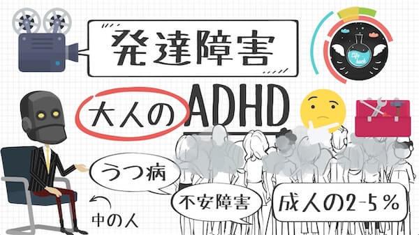 大人のADHD発達障害