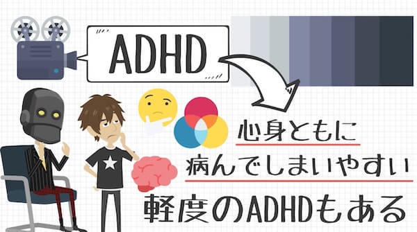 ADHDのグレーゾーン