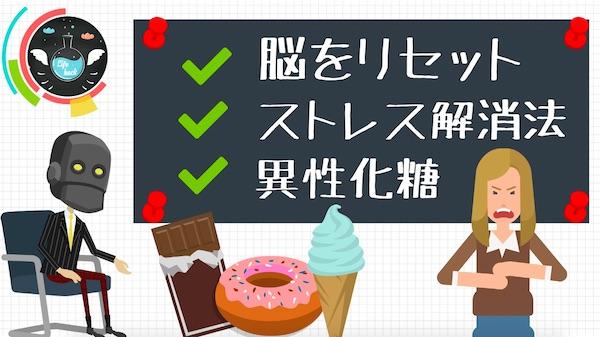 お菓子中毒から抜け出す方法_まとめ
